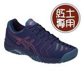 樂買網 ASICS 18FW 進階款 紅土用 男網球鞋 CHALLENGER 11 CLAY E704Y-400 贈腿套