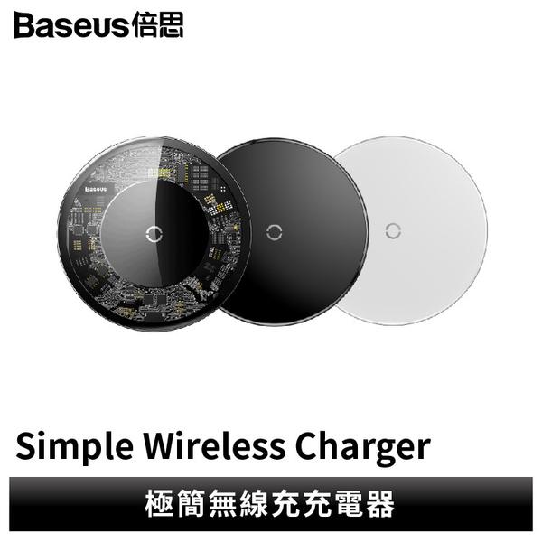 《現貨》Baseus 極簡無線充電盤 適配快充 穩定識別 快充散熱 纖薄便捷