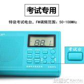 收音機 英語聽力考試專用學生收音機FM調頻六級四六級四級 玩趣3C