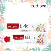 紐西蘭 Red Seal 寶貝兒童牙膏 75g。芸采小舖。