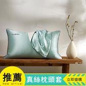 雙12鉅惠 真絲枕套100桑蠶絲單人枕頭套蠶絲綢枕巾48x74 芥末原創