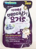 愛唯一 IVENET 優格豆豆餅(20g)-藍莓 7M+