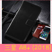 【萌萌噠】三星 Galaxy A8+ (2018)   瘋馬紋保護套 皮紋側翻皮套 商務素面 支架插卡 手機套 皮套