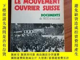 二手書博民逛書店le罕見movement ouvrier suisse -situation, organisation et l