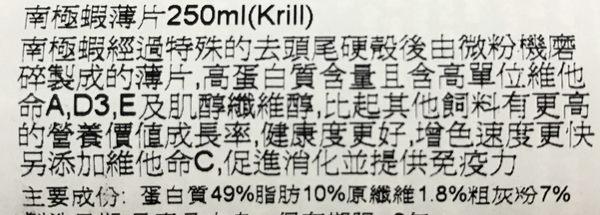 【西高地水族坊】德國JBL Krill金牌南極蝦薄片 100ml