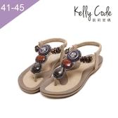 大尺碼女鞋-凱莉密碼-波西米亞風夏日貴氣寶石平底夾腳涼鞋3cm(41-45)【JX148-A3】杏色