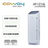 【限時送6片濾網 加碼送旅行用吹風機】Coway 格威 AP-1216L 空氣清淨機 適用約18坪