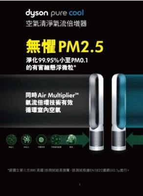 Dyson 戴森 pure cool AM11 / AM-11 空氣清淨氣流倍增器 時尚白