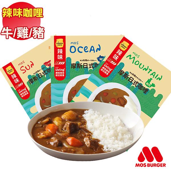 MOS 辣味-日式咖哩包 牛肉/雞肉/豬肉 200g/盒