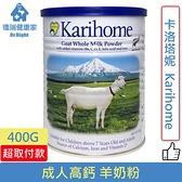 卡洛塔妮 成人高鈣 羊奶粉 400G/瓶◆德瑞健康家◆