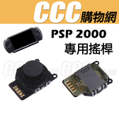 PSP 2000型 2007 薄機 3D類比鈕 搖桿 含香菇頭 - DIY 材料 零件