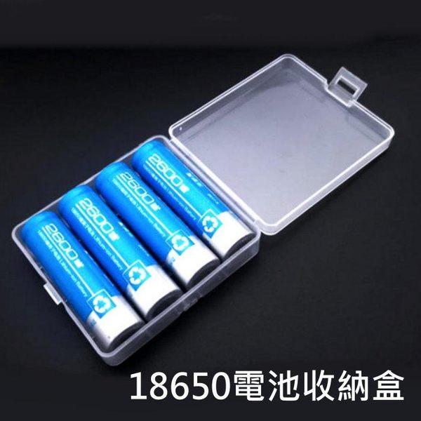 【DE306】4節18650電池收納盒 電池盒 鋰電池盒18650 充電電池盒★EZGO商城★