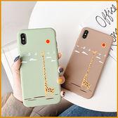 卡通小鹿軟殼   iPhone6S Plus 手機殼 iPhone 6 Plus 全包邊 i6s 防摔殼 i6 軟殼手機殼 全包邊 糖果色防刮