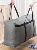 【特大號】超大被子收納袋家用裝衣服衣物整理袋搬家行李打包袋【英賽德3C數碼館】