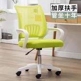 電腦椅家用現代簡約轉椅學生學習懶人游戲椅靠背網椅辦公椅子