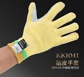 凱夫拉纖維防機械切割手套勞保抗刺穿耐磨耐高溫防劃傷 現貨快出