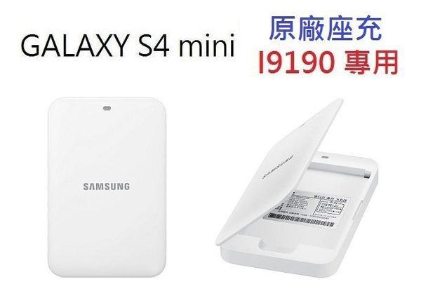 Samsung S4mini I9190 I9192 原廠電池充座 S4 mini 原廠座充 韓國製【采昇通訊】