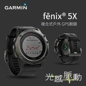 【GARMIN 穿戴裝置】Fenix 5X 專業地圖款 進階複合式戶外 GPS腕錶 手錶 運動錶 全能錶 健身腕錶
