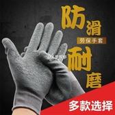勞保手套 薄款皺紋浸膠勞保手套防滑耐磨防油塑膠橡膠帶膠工作勞動防護 伊芙莎