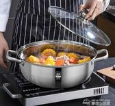 鴛鴦鍋304不銹鋼火鍋鍋具電磁爐專用家用涮鍋大容量聚餐火鍋盆YYJ 夢想生活家