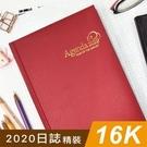 四季紙品 2020年16K日誌(精裝) 一天一頁 工商日誌 效率手冊 手帳 YD2016G