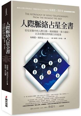 人際脈絡占星全書:看見星盤中的人際互動、親密關係、業力連結,以及星盤比對與組合的