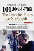 (二手書)公關專家不告訴你的101則攻心策略