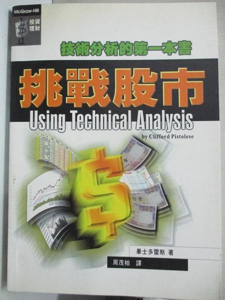 【書寶二手書T1/股票_ARR】挑戰股市-技術分析的第一本書_克里佛‧畢士多雷斯/原著 , 周茂柏