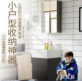 浴室櫃小戶型不銹鋼浴室樻組合鏡樻洗手洗臉盆池衛生間廁所迷你洗漱臺盆 LN2546 【雅居屋】