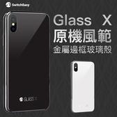 SwitchEasy Glass X iPhone X Xs XR Xs Max 原機風範 玻璃殼 邊框 玻璃 背蓋保護殼