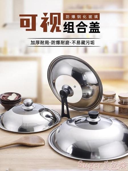 鍋蓋 鍋蓋家用玻璃鋼化耐高溫不銹鋼32cm34炒鍋通用款炒菜蓋子圓形 LX  【618 大促】