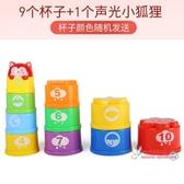 疊疊樂 疊疊杯彩虹塔益智早教兒童玩具1-3歲兒童疊疊樂套圈套杯
