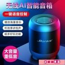 藍芽喇叭無線音響內置人工智慧AI助手語音控制手機外放插卡迷你小音響 源治良品
