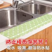 自黏式廚浴絨面防水吸濕貼 防水貼 吸水貼