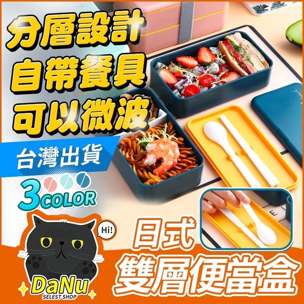 【台灣現貨】日式雙層便當盒 日式便當 微波爐飯盒 便攜分隔餐盒 可微波 飯盒 餐盒