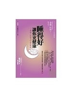 二手書博民逛書店 《睡得好,讓你更健康:9種不能輕忽的睡眠障礙》 R2Y ISBN:9866472000