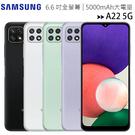 SAMSUNG Galaxy A22 5G (A226) (4G/64G) 6.6吋三鏡頭大電量5G全頻飆網手機◆首購送摺疊手機架