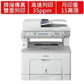 EPSON MX300DNF 黑白雷射傳真複合機【登錄送商品卡1200元】