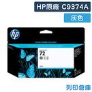 原廠墨水匣 HP 灰色 NO.72 /C9374A/C9374/9374A /適用 HP T1100/T1120/T1200/T1300/T2300/T770/T790/T795