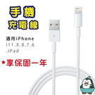 保固一年 充電線 適用iPhone 11 X 8 7 6 線1米 充電線 傳輸線 手機平板 iPad可用 XS