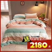 床包薄被套組 雙人加大 色織水洗棉 吉榭爾[鴻宇]台灣製2116