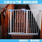 A+B SAFE 兒童安全門欄 嬰兒圍欄 狗柵欄 門欄樓梯防護欄 圍欄 自動回扣 雙向開關