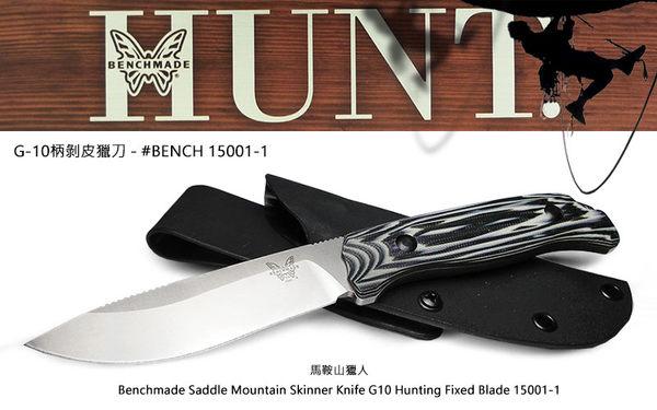 Benchmade 狩獵系列 - 馬鞍山G-10柄剝皮獵刀-#BENCH 15001-1