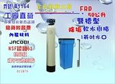 淨水器.除水垢軟水器50公升全自動控制軟水樹脂濾水器飲水機前置純水機.貨號B1164【巡航淨水】