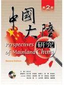 (二手書)中國大陸研究 (第二版)