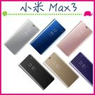 Xiaomi 小米 Max3 6.9吋 新款鏡面皮套 免翻蓋手機套 金屬色保護殼 側翻手機殼 簡約電鍍保護套 PC硬殼