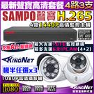 監視器套餐 聲寶監控 SAMPO 4路高清主機+3支1080P鏡頭 支援 1440P 傳統類比 手機遠端 台灣安防