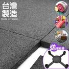 台灣製造!!安全防撞橡膠地墊+連結器.運...