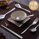 ↙超值任選↙極緻小餐具系列任選6支429...