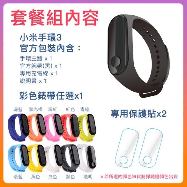 小米手環3 國際版 保固一年 套組 含運 送保貼 錶帶 智慧型手錶 防水 心率 睡眠